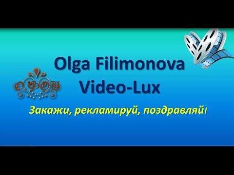 Давайте познакомимся! Приветствую Вас на  каналае YouTube Video Lux. Тре...