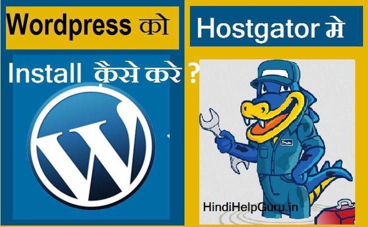 Hostgator Hosting Pe WordPress Install Kaise kare