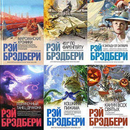 Рэй Брэдбери - Собрание сочинений - 557 книг (2015) FB2