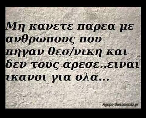 Funny greek quote about Thessaloniki. www.thesstips.wordpress.com
