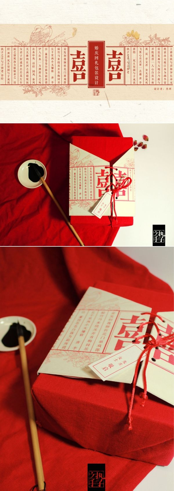 Great interpretation of oriental wedding packaging