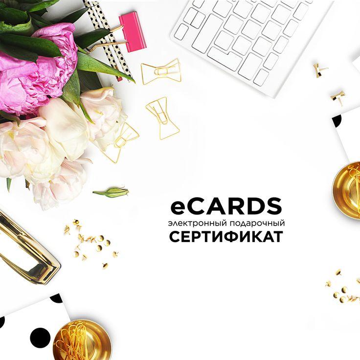#АгдетвойeCARDS? Если тебе уже приходило приятное сообщение ✉ о получении подарочного сертификата eCARDS, спешим поздравить 🤗! Это удобный, красивый и очень приятный подарок 🎁 , который даёт свободу выбора среди широкого ассортимента Л'Этуаль.  Зачем ждать особенного момента и откладывать покупки 🛍? Используй свой eCARDS в любом магазине #ЛЭтуаль или в интернет-универмаге letu.ru.   А если ты хочешь удивить любимого человека или поздравить коллегу с важным событием, оформи…