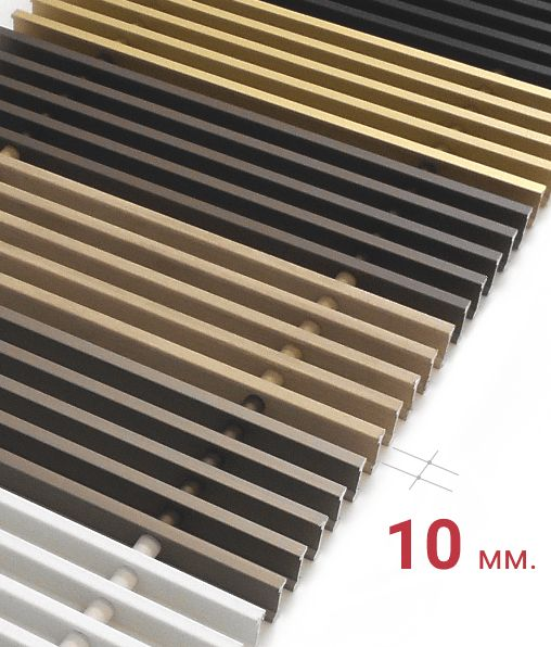 Решетка алюминиевая (шаг между планками 10 мм.)