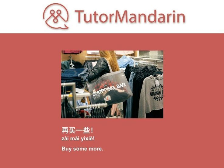 Do you love shopping? No matter you love to shop in the department store or supermarket this lesson would teach you useful #Chinese speaking if you want to describe your shopping schedule. Who did you go with? How to say you want to buy some more in Chinese? Don't miss this Chinese PDF lesson! Read the full PDF free Chinese lessons from TutorMandarin website. Link in bio! #freepdf #Mandarin #chineselanguage #studychinese #studymandarin #learnchineseonline #chinesecharacters #LearnChinese…