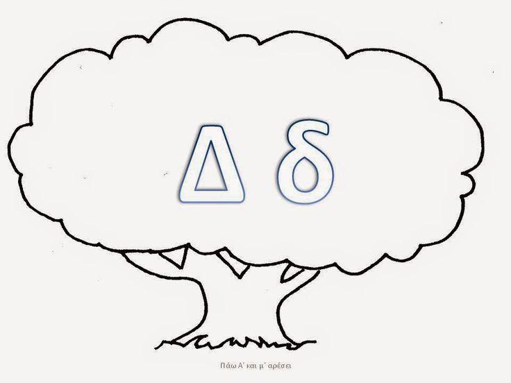 http://paoakaimaresi.blogspot.gr/2014/09/blog-post_4.html