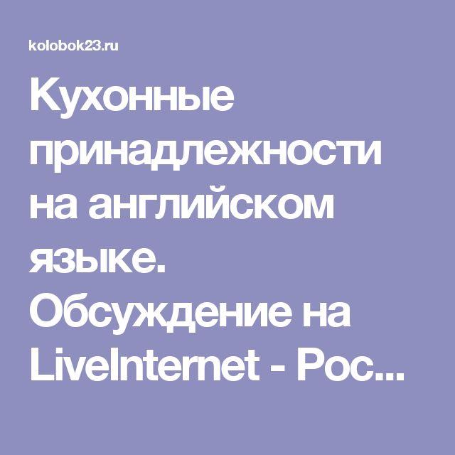Кухонные принадлежности на английском языке. Обсуждение на LiveInternet - Российский Сервис Онлайн-Дневников