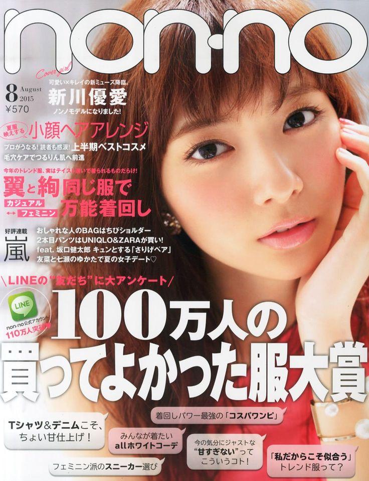 Amazon.co.jp: non・no(ノンノ) 2015年 08 月号 [雑誌] 出版社:集英社;月刊版(2015/6/20) http://www.amazon.co.jp/dp/B00Z7LP36I/ref=cm_sw_r_tw_dp_sVhnxb15BJ9T8 #新川優愛 #Yua_Shinkawa