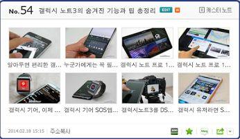 [네이버 오픈캐스트 No.54] 갤럭시 노트3의 숨겨진 기능과 팁 모음 3부와 4부, 갤럭시 노트 프로 12.2의 디자인, 성능 및 특화된 기능 정리, 갤럭시 기어 업그레이드후 변경 사항 및 SOS앱 활용 방법, 갤럭시 노트3를 DSLR 카메라용 무선리모콘으로 활용하는 방법, 그리고 Samsung Apps(삼성 앱스) '100% 인디 특별 할인' 이벤트에 대한 내용 등을 담았습니다.  http://opencast.naver.com/SD070/54  #스마트디바이스 #SmartDevice #오픈캐스트 #Opencast