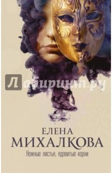 Елена Михалкова - Нежные листья, ядовитые корни обложка книги