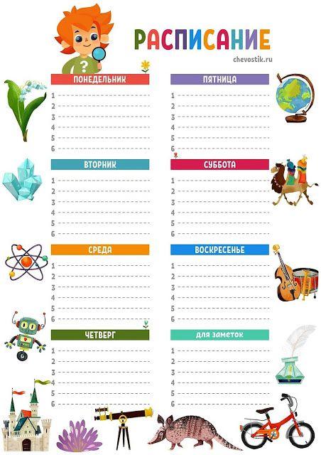 Расписание от МИФ Детство