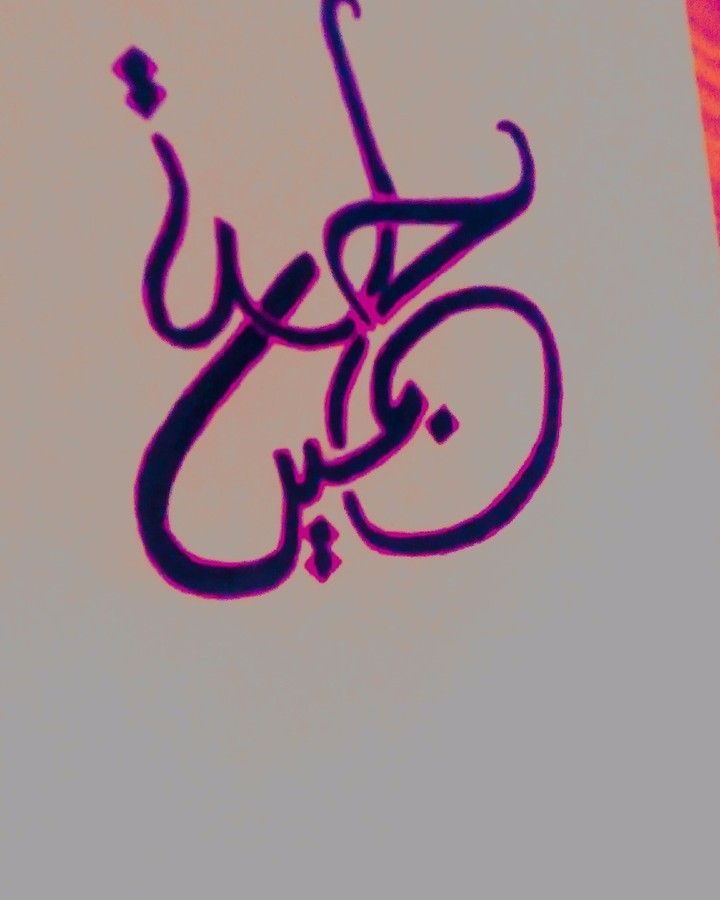 """6 Likes, 2 Comments - Imad Calligraphy پنسكيپ (@penskape) on Instagram: """"Jameela or Jamila again with colour changed using a photo editor"""""""