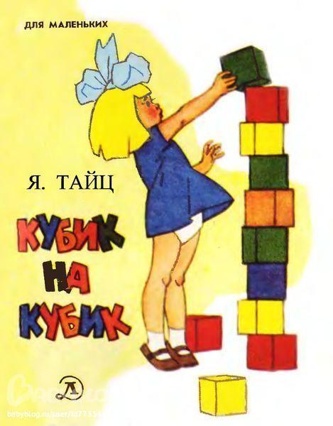 Кубик на кубик. Детские книги СССР - http://samoe-vazhnoe.blogspot.ru/