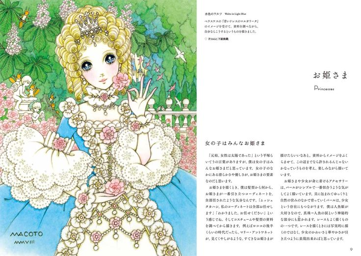 """Romantic Princess Style: A Collection of Art by Macoto Takahashi ""  ISBN:978-4-7562-4964-7   Published by PIE Intenational"