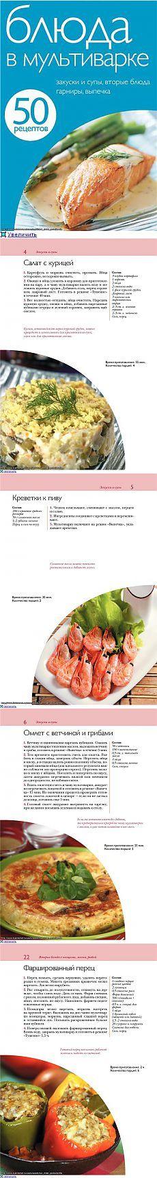 50 рецептов. Блюда в мультиварке (Е. Левашева)