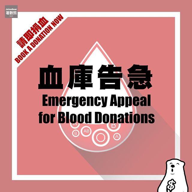 血庫告急請即捐血 立即follow埋 @jetsobear #血庫告急 血庫現時所有血型的存量都處於極低水平每天收集的血液都 ...