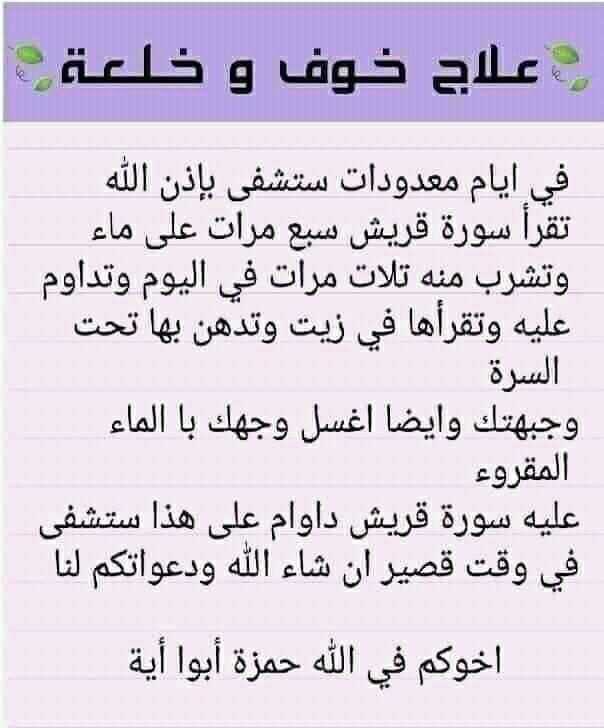 دعاء الشفاء Islam Beliefs Islamic Inspirational Quotes Islam Facts