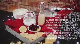 Вишневые мини - чизкейки.  /  Cherry mini - cheesecakes