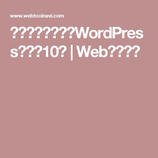 日本語対応の無料WordPressテーマ10選 | Web制作ナビ