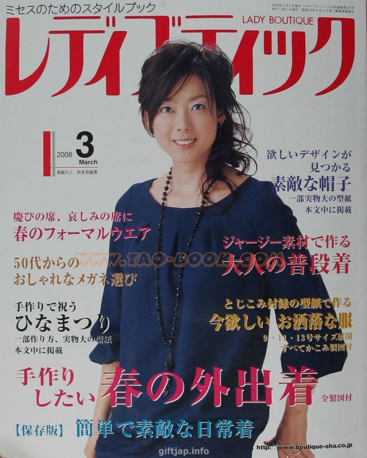 giftjap.info - Интернет-магазин   Japanese book and magazine handicrafts - LADY BOUTIQUE 3-2008 March