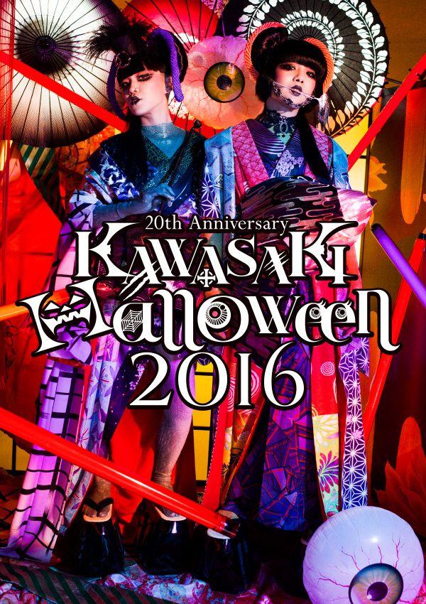 ラ チッタデッラ   KAWASAKI Halloween 2016