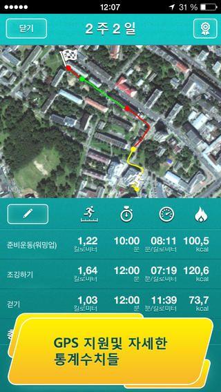 달리기를 시작하자 PRO: 걷기-조깅 훈련 계획, GPS 및 Red Rock Apps가 제공하는 달리기 조언 gRINASYS CORP. 제작