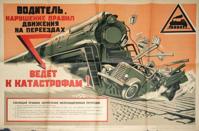 Старые Плакаты по ПДД