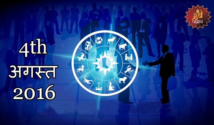 4 August 2016 Today Horoscope Hindi. You can check more Detail about Horoscope Please visit: www.ratanamrit.com