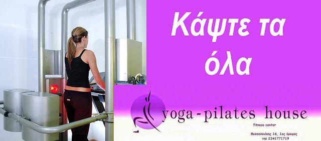 YOGAPILATESHOUSE: Πείτε αντίο στα περιττά κιλά στο yoga pilates hous...