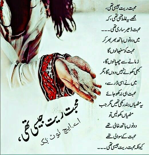 17 Best Images About Urdu Adab (Poetry) On Pinterest