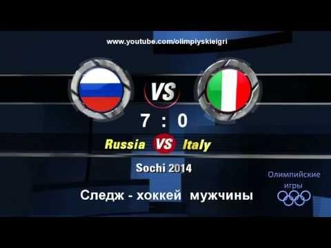 Сочи 2014 Следж - хоккей Россия - Италия #hockey