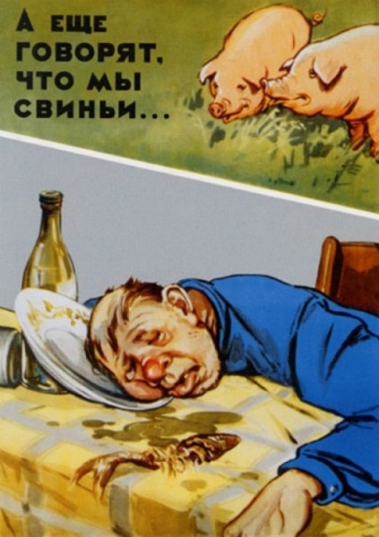 """""""Isn't it is said we are pigs ..."""".SOVIET ANTI-ALCOHOL POSTER"""