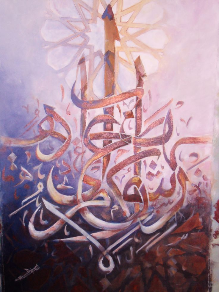 حروف عربية | Background Board | Pinterest | Calligraphy