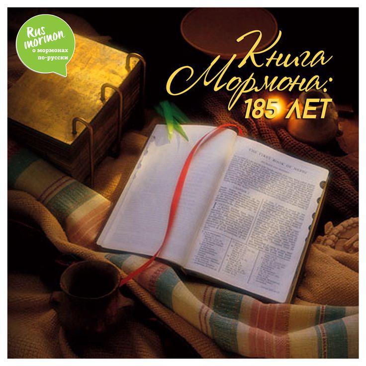 Книга Мормона- том Священного Писания. 185 лет назад ( 26 марта 1830 году) Книга Мормона стала доступной для читателей.  #мормоны #цихспд #КнигаМормона #ДелисьДобром #mormons #LDS #BookOfMormon #ShareGoodness