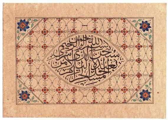 Indo Islamic Arabic Fine Kalma Calligraphy by heritagecollectible, $40.00