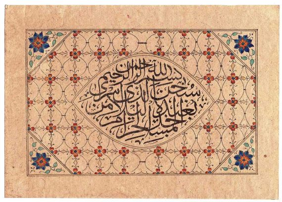 Indo Islamic Arabic Fine Kalma Calligraphy by heritagecollectible, $40.00