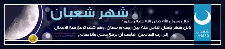 8th Month of Islamic Calendar | Sha'ban al-Mu'azzam [URDU] | ڈاکٹر محمد حسین مُشاہد رضوی