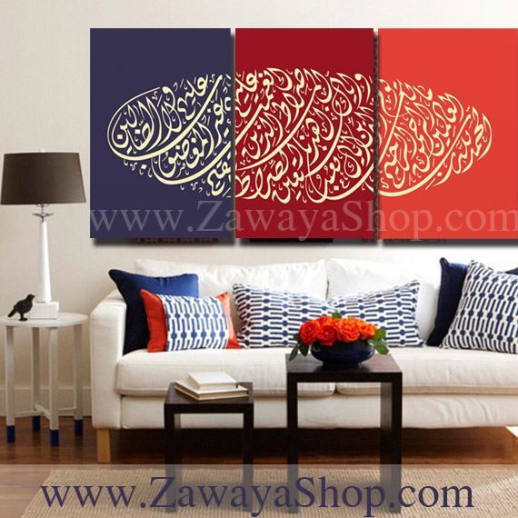 surat al fatiha - perfect for my living room!