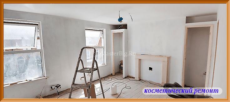 Косметический ремонт квартиры в Москве и области