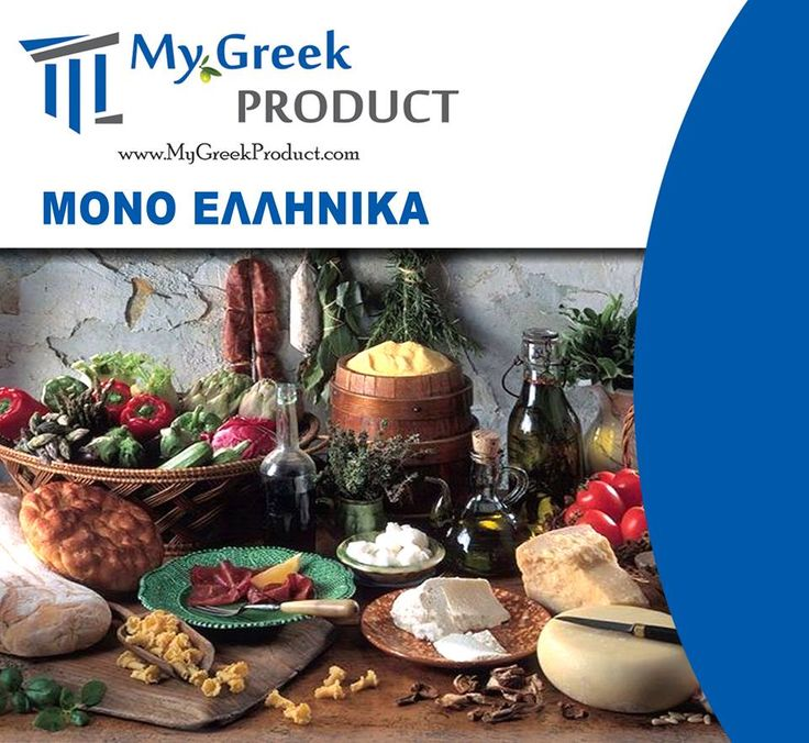 Support Greek people. Buy Traditional Greek Products and support Greece www.MyGreekProduct.com