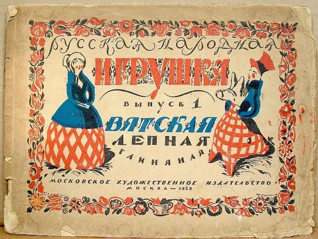 Animalarium: The Toy Collector, Russian Folk Toy, Clay Dolls from Vyatka, Moscow, 1929 #typo #typography #lettering #logo #design #font #handwritten