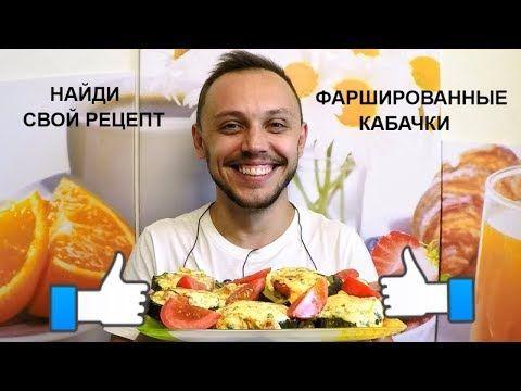 (2) Фаршированные кабачки в духовке с соусом вкусный рецепт закуски - YouTube