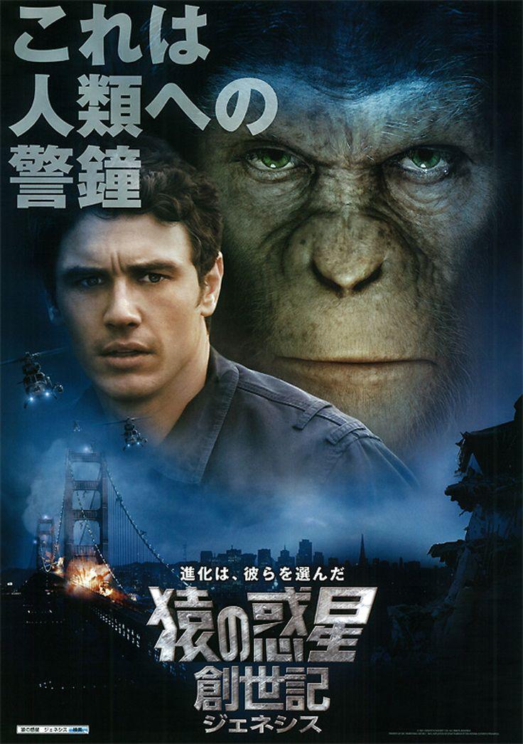 猿の惑星:創世記(ジェネシス)(2011.10.21)