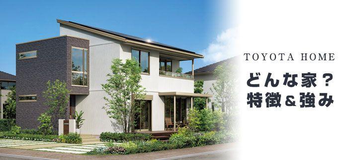 トヨタホーム 注文住宅 気になる評判 口コミは 坪単価 価格相場も