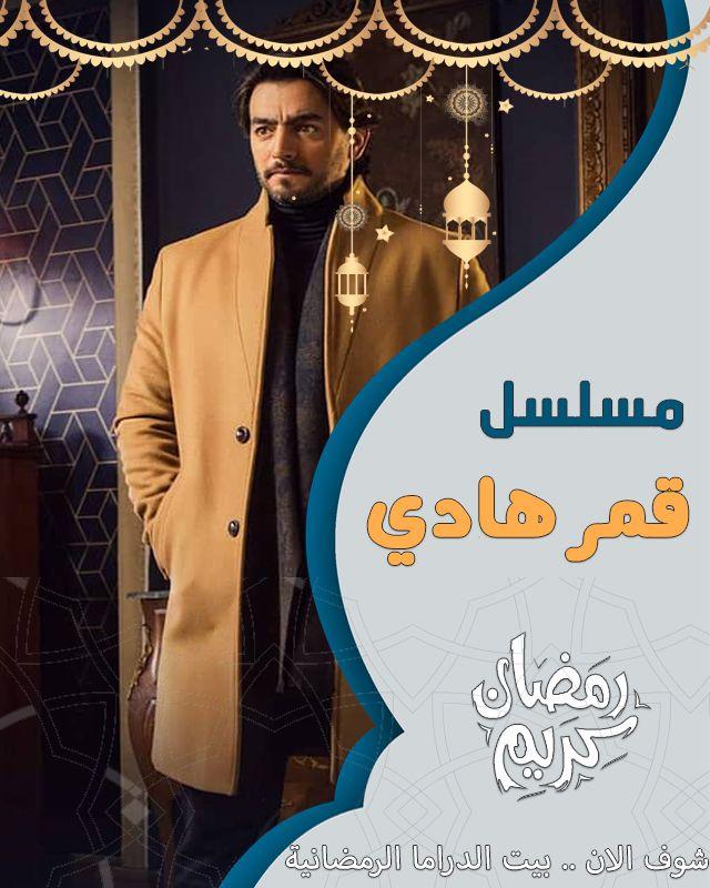 مسلسل قمر هادي الحلقة 1 الاولى Men S Blazer Blazer Jlo