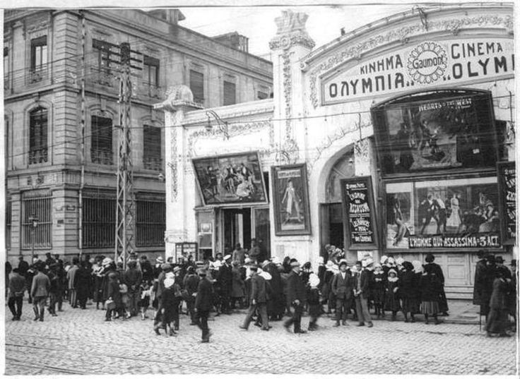 Old cinematograph of Thessaloniki, Greece Οι παλιοί κινηματογράφοι της Θεσσαλονίκης - Thessaloniki Arts and Culture