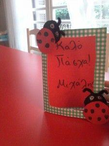 Αυτήν την εβδομάδα συνεχίσαμε να μιλάμε για τα έθιμα του Πάσχα. Είδαμε τον σεφ μας να βάφει κόκκινα αυγά.Φτιάξαμε όμορφες πασχαλινές.. http://omorfoscosmos.gr/milisame-gia-ta-ethima-tou-pasha/