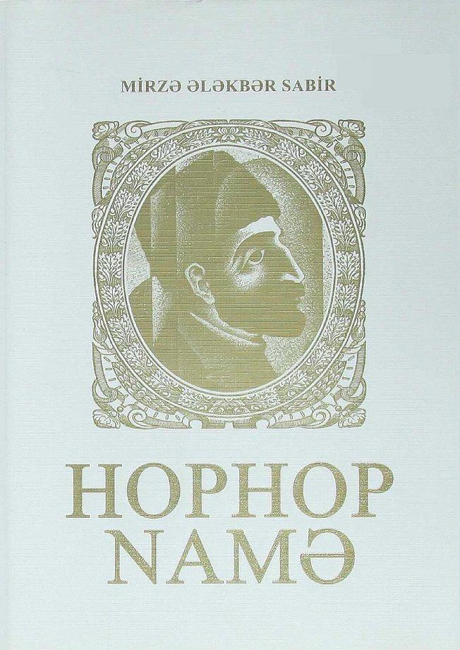 Mirzə ələkbər Sabir Hophopnamə 2012