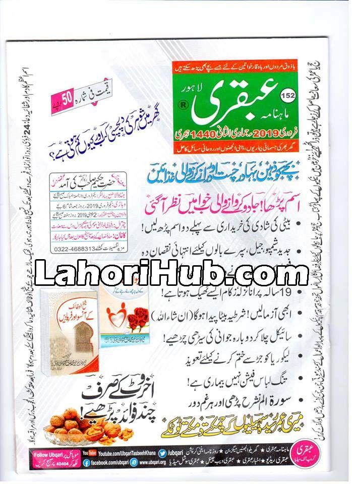 Ubqari Magazine February 2019 Ubqari Magazine February 2019