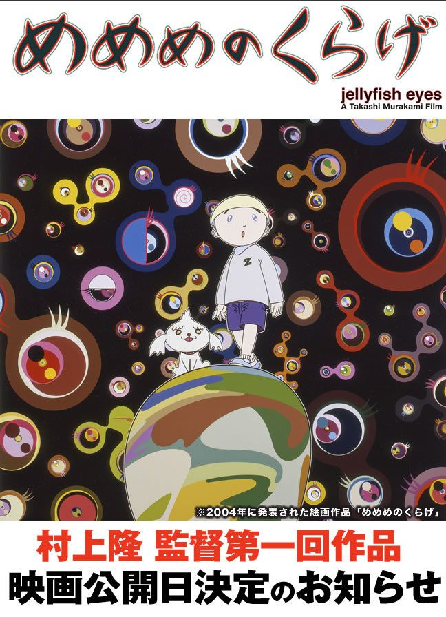 Poster for the first Takashi Murakami's proposed live-action fantasy trilogy, Mememe no Kurage (Jellyfish Eyes). It will be in theaters in Japan from 26 April 2013.