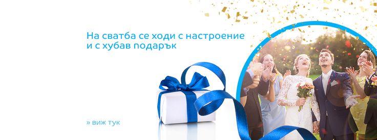 На сватба се ходи с настроение и с хубав подарък. Виж тук ---> http://profitshare.bg/l/355697